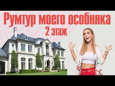 РУМТУР МОЕГО ОСОБНЯКА. 2 ЭТАЖ.