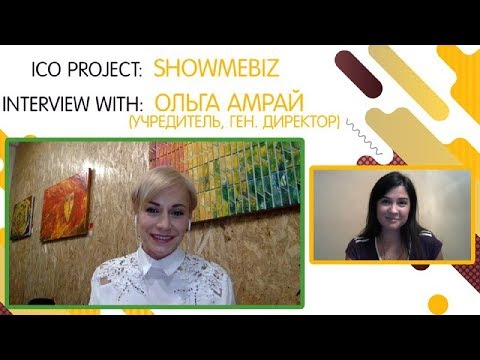 "ICO ""SHOWMEBIZ"" interview with  Olga Amraie [RUS][SUB: EN, CN, ES, PT]"