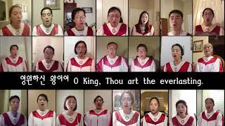 빛과소금의교회 / 나의 영원하신 왕 / 샤론성가대