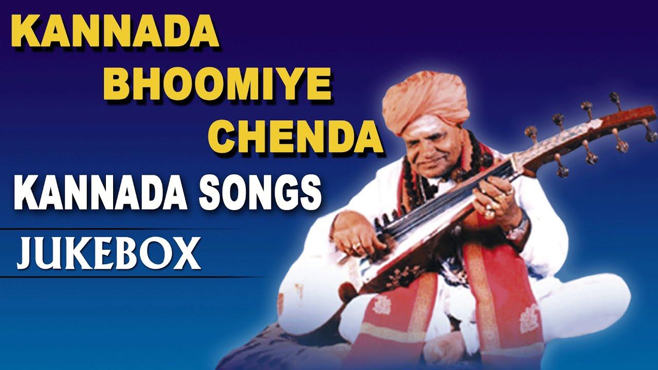 kannada folk songs || kannada bhoomiye chanda || folk songs kannada