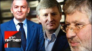 """""""Кто против?"""": Как самые влиятельные олигархи делят Украину? От 21.10.19"""