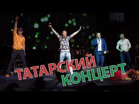 Видео Татарский Концерт Скачать Торрент - фото 2