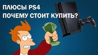 Почему я купил PS4 в 2016 году?(Вот и я наконец купил себе игровую консоль PS4. Решение далось довольно трудно... и если вы сейчас тоже думаете..., 2016-04-30T07:44:26.000Z)