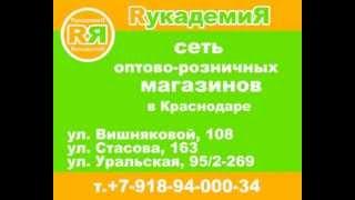 Рукадемия в Краснодаре. Товары для РУКОДЕЛИЯ.(, 2013-04-30T20:01:13.000Z)
