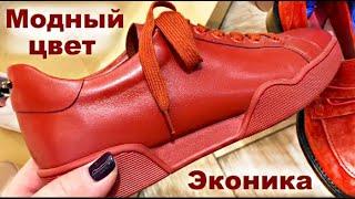 Обувь на весну лето Базовые и Трендовые модели обуви и сумок лето весна 2021 Шопинг обзор ЭКОНИКА
