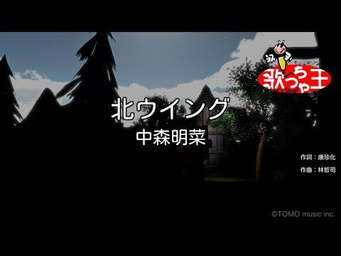 【カラオケ】北ウイング/中森明菜