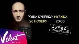 Гоша Куценко. Приглашение. Презентация нового альбома: Музыка