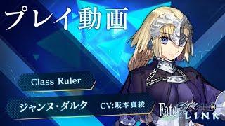 Fate/EXTRAシリーズ最新作『Fate/EXTELLA LINK』が始動!「Fate」シリー...