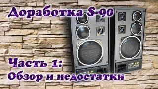 Radiotehnika Modernizatsiya Qilish S-90. 1-qism: Umumiy tasavvur va kamchiliklarimizni
