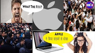 Consumer Complaint Video about Macbook| Apple Products| Apple warranty