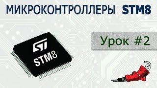 STM8 - Урок #2. Среда разработки IAR