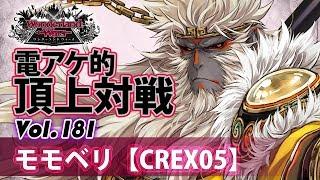 【CREX05】大聖:モモベリ/『WlW』電アケ的頂上対戦Vol.181