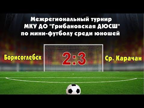 Борисоглебск-Ср.Карачан