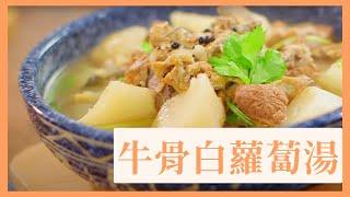 食好D 食平D 2 | 牛骨白蘿蔔湯 | 肥媽 陸浩明 | 第六集