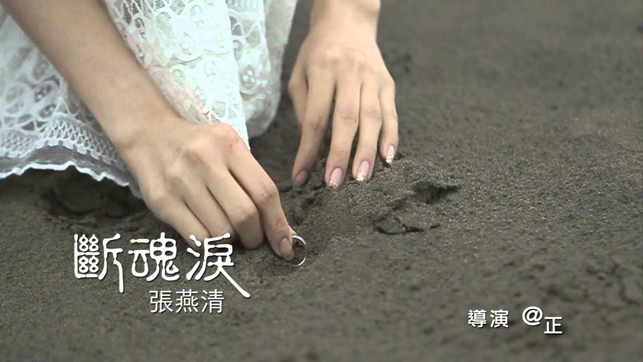 張燕清『斷魂淚』專輯 首波主打《斷魂淚》1080P 官方版 #1