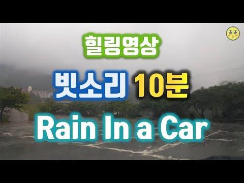 "ASMR 힐링 빗소리 비오는날🌧Rain In A Car Rain Sounds Relaxing Sleep Meditation ""No Loops"" 60FPS - From S.Korea"