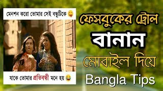 নিজেই তৈরি করবেন Facebook এর জন্য Troll | Make Facebook Troll Photo Aandroid | Bangla Tips
