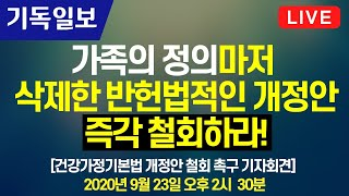 [Live] 건강가정기본법 개정안 철회 촉구 기자회견