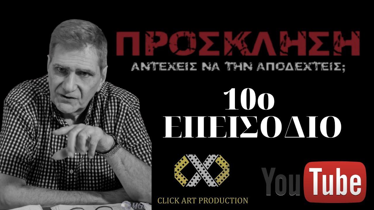Πρόσκληση | Prosklisi - 10o Επεισόδιο || Invitation - 10o Episode (English Subtitles) Final A Season