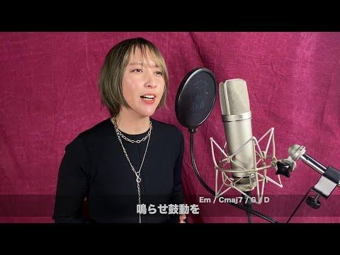藍井エイル「鼓動」Acoustic ver. コード譜付きムービー(TVアニメ「バック・アロウ」2ndオープニングテーマ)