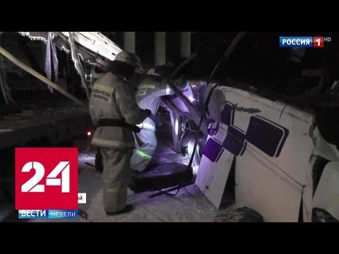 Трагедия в Забайкалье: автобус с пассажирами упал с 10 метров - Россия 24