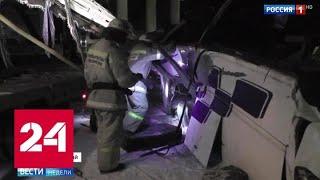 Смотреть видео Трагедия в Забайкалье: автобус с пассажирами упал с 10 метров - Россия 24 онлайн