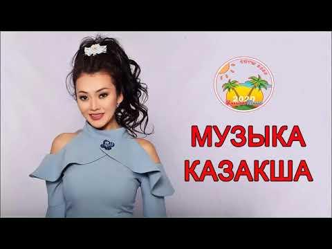 Kазакша андер   ҮЗДІК ҚАЗАҚША ӘНДЕР   Лучшие Казахские Песни