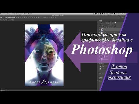 Популярные приёмы графического дизайна в Photoshop - двойная экспозиция, дуотон