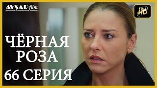 Чёрная роза 66 серия (Русский субтитр)