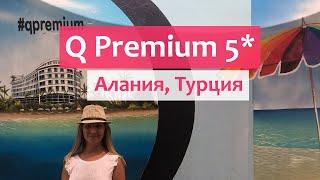 Q Premium Resort 5* (Алания, Турция) - обзор отеля и советы туристам.