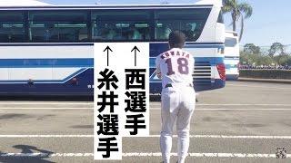 2016春季キャンプで宮崎入りしたバファローズ選手を出迎えたモノマネ芸...