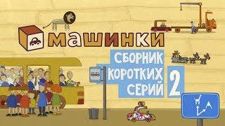 """""""Машинки"""", новый мультсериал для мальчиков - Сборник коротких серий 2"""