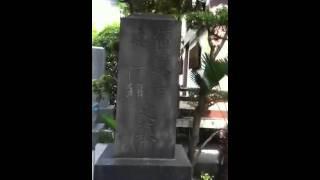 Ze;;福沢諭吉の墓~善福寺麻布.