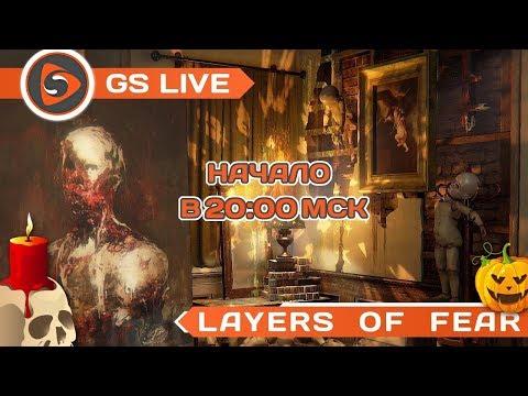 Layers of Fear. Хэллоуин-стрим GS LIVE