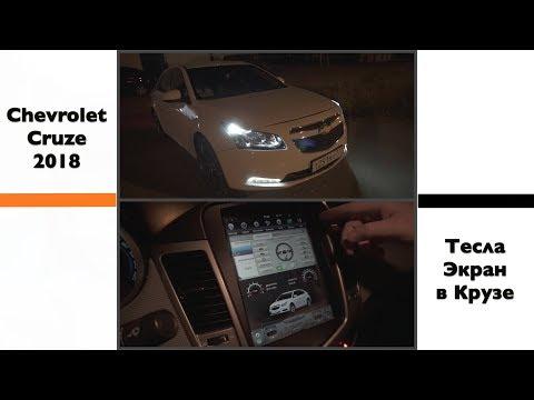 Chevrolet Cruze 2018 | Tesla экран в Крузе