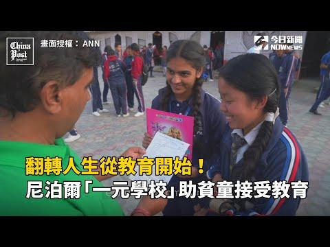翻轉人生從教育開始!尼泊爾「一元學校」助六萬貧童接受教育