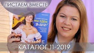 кАТАЛОГ 11 2019 ОРИФЛЭЙМ #ЛИСТАЕМ ВМЕСТЕ Ольга Полякова