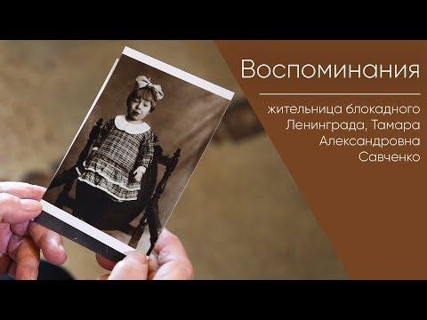 Воспоминания _ жительница блокадного Ленинграда Тамара Александровна Савченко