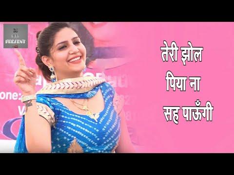Sapna || Teri Jhol Piya Na Sha Paungi Full Song || DJ RAP PRESENT