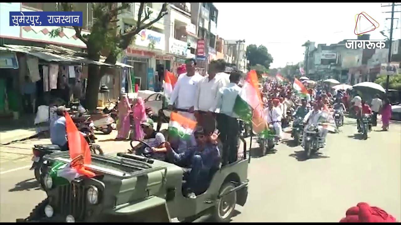 सुमेरपुर कांग्रेस की बाइक रैली में उड़ी यातायात नियमों की धज्जियां
