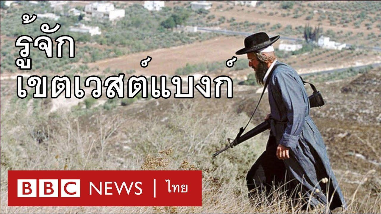 อิสราเอล-ปาเลสไตน์ : รู้จักเขตเวสต์แบงก์ที่อาจถูกอิสราเอลผนวกดินแดน - BBC News ไทย