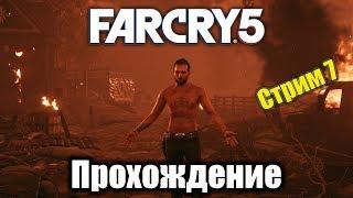 Far Cry 5 [ ПРОХОЖДЕНИЕ ] СТРИМ #7 КОНЕЦ