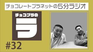 【チョコレートプラネット公式チャンネル】 ・毎週月曜22:00 チョコプラ...