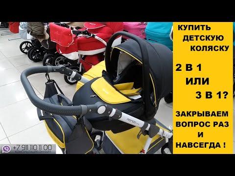Купить детскую коляску 2 в 1 или 3 в 1? Закрываем вопрос раз и навсегда!