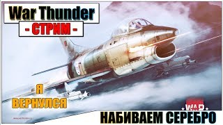 War Thunder - ФАРМИМ СЕРЕБРО К ПАТЧУ 1.89 | Паша Фриман???? #ЭТОВОЙНА