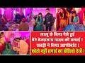 Lalu Prasad Yadav के बिना ऐसे हुई बेटे Tej Pratap Yadav की Engagement- Rabri Devi ने दिया आशीर्वाद !