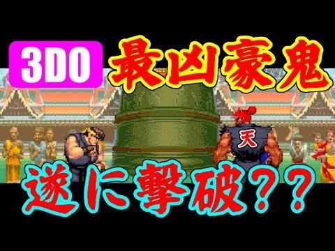 [3DO版] 最凶豪鬼戰 - スーパーストリートファイターII X