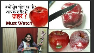 #shraddhaDIY How to clean wax from fruits and vegetables ..(in Hindi)