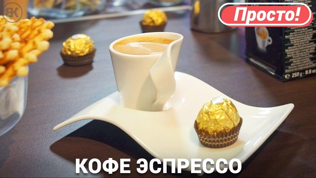 Кофе Эспрессо  | Вадим Кофеварофф
