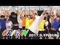 2017年度 高槻文化祭CM第3弾「Let's Go!!」 の動画、YouTube動画。